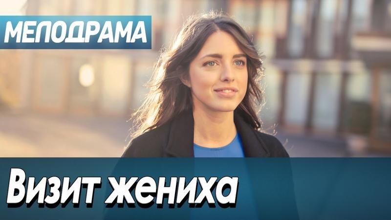 Фильм про поиск мужа для деревенской девушки Визит жениха Русские мелодрамы новинки 2019