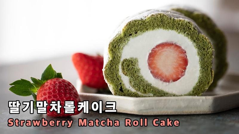 딸기말차 롤케이크 만들기 Strawberry Matcha Roll Cake 메종올리비아