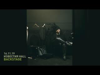 Backstage концерта Звонкого в Известия Hall 16 ноября!