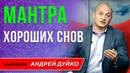 Мантра хороших снов Андрей Дуйко Школа Кайлас 1 ступень 2018