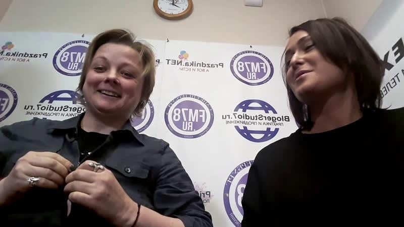 В гостях у радио 78 FM беседую с Анастасией Паршиковой Качественную видео и аудио запись эфира выложу чуток позже