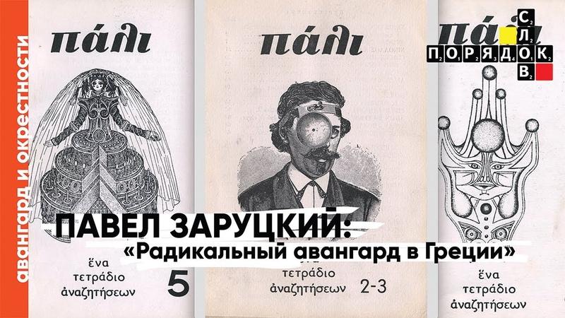 Авангард и окрестности лекция Павла Заруцкого «Радикальный авангард в Греции»