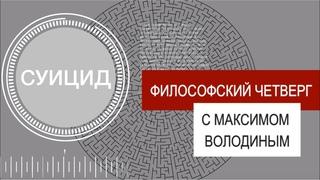 ФИЛОСОФСКИЙ ЧЕТВЕРГ с Максимом Володиным. Суицид, эльфы и метанойя
