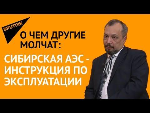 О чем другие молчат Сибирская АЭС инструкция по эксплуатации