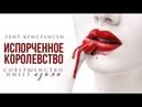 ИСПОРЧЕННОЕ КОРОЛЕВСТВО Wattpad Trailer