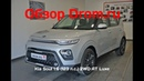 Kia Soul 2019 1.6 (123 л.с.) 2WD AT Luxe - видеообзор
