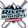 RIVER BROTHERS - водный клуб Магнитогорска