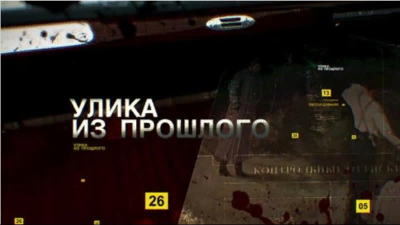 Улика.из.прошлого.(21.серия).Смерть.Александра.Литвиненко
