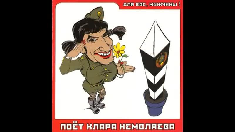Клара Немоляева - Семечек стакан (чумовой!)