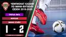 ФМФК 2019-2020. Третья лига. Форсаж - Винил Стайл - 12 02