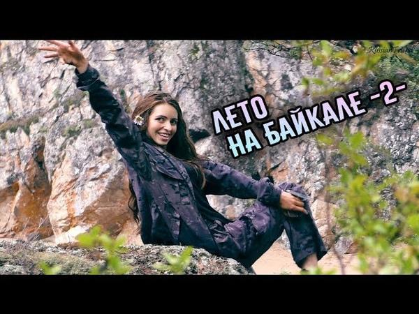 Лето на Байкале часть 2 Баргузинские горы река Ина