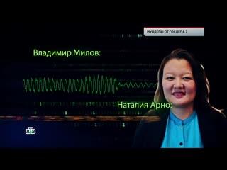 ЧП. Расследование- Мундепы от Госдепа - 2
