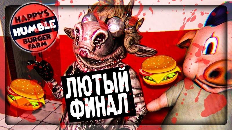 МОЗГОВЫНОСЯЩИЙ ФИНАЛ АЛЬФЫ ▶️ Happy's Humble Burger Farm Alpha 3