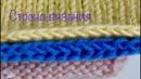 Вязание спицами. Закрываем петли с помощью накидов.