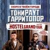 ТОНИ РАУТ & ГАРРИ ТОПОР   ОРЕНБУРГ   26 АПРЕЛЯ