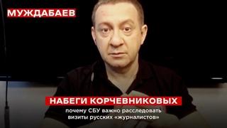 НАБЕГИ КОРЧЕВНИКОВЫХ. Почему СБУ важно расследовать визиты русских журналистов