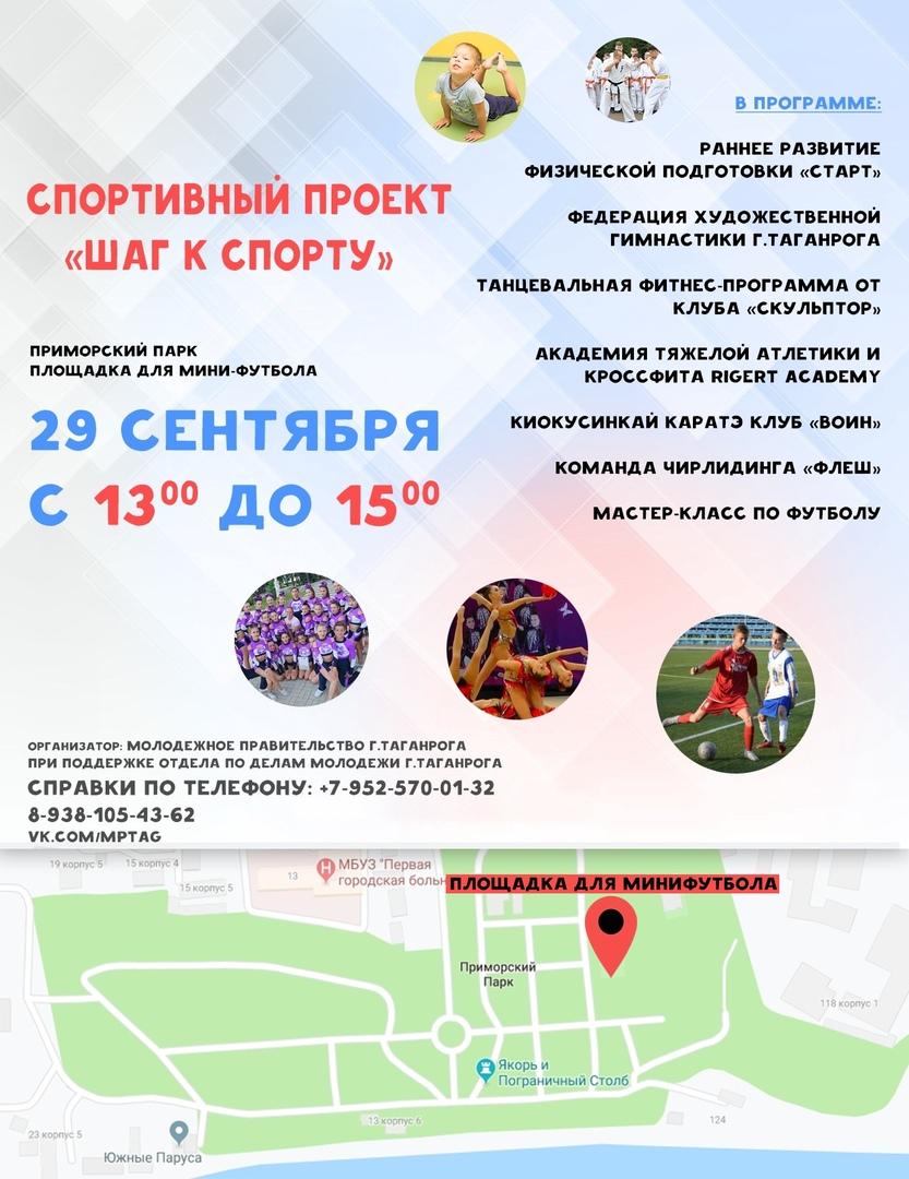 В Приморском парке Таганрога пройдут спортивные показательные выступления
