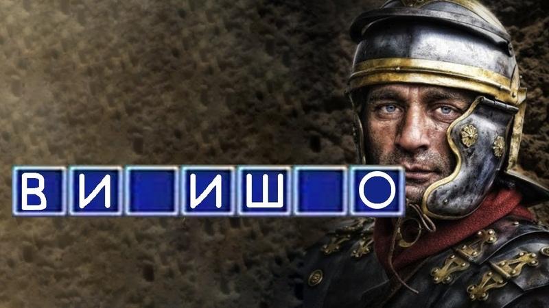 Чем питался римский легионер