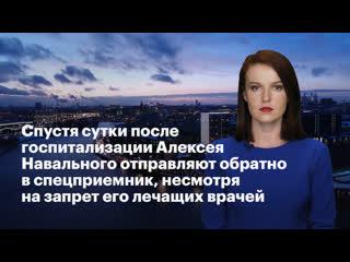 Спустя сутки после госпитализации алексея навального отправляют обратно в спецприемник, несмотря на запрет его лечащих врачей