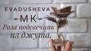 МК- Роза из джута подсвечник/джутовая филигрань/white jute/@evadisheva