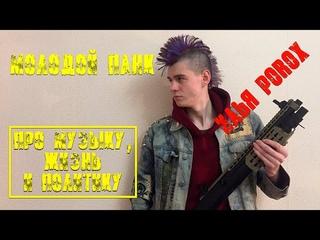 Молодой панк про музыку, жизнь и политику/Интервью
