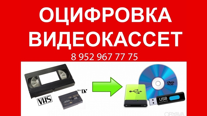 Оцифровка видео аудио кассет в Брянске