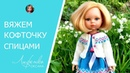 Кофта спицами для кукол Вяжем кофточку кукле