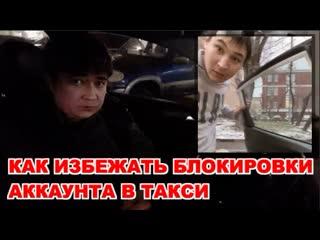 Защита от неадекватных пассажиров / видео и аудиозапись в такси