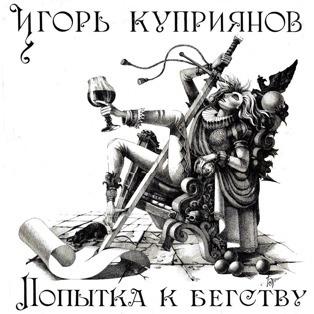 Игорь Куприянов - Попытка к бегству