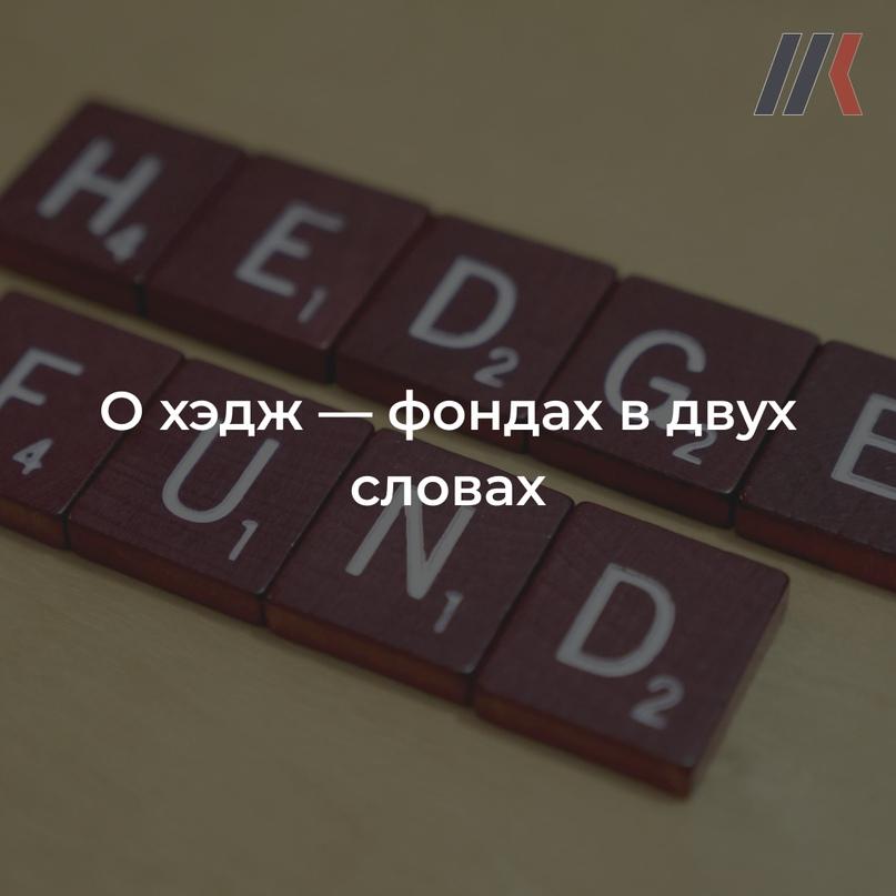 О хэдж — фондах в двух словах, изображение №1