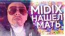 MIDIX - НАШЕЛ МАТЬ feat. Stray228