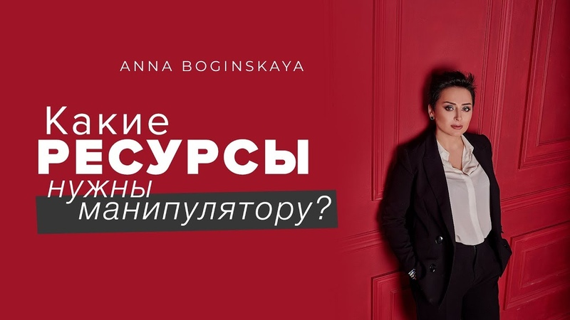 Жертва манипуляции Какие ресурсы нужны манипулятору Анна Богинская