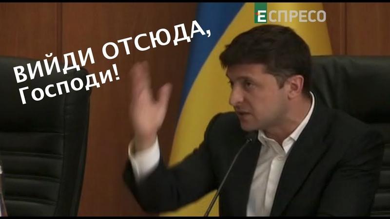 Вийди отсюда: Зеленський вигнав з засідання секретаря Бориспільської міської ради