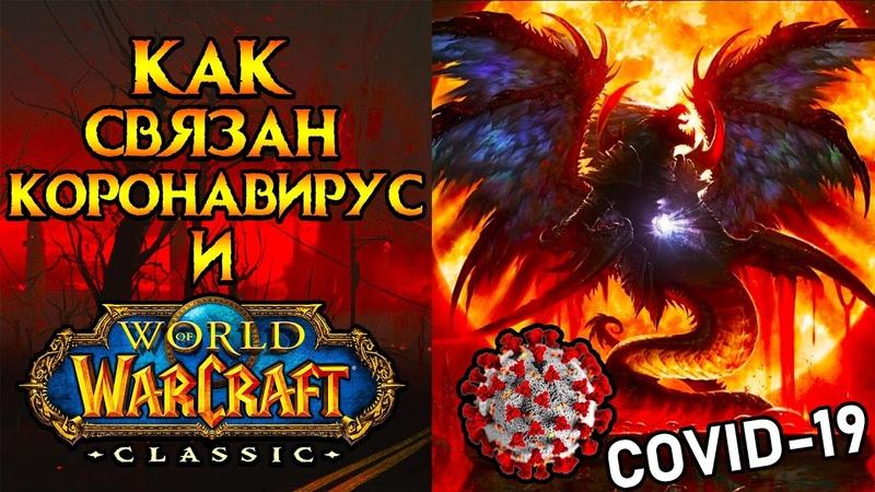 Как связан коронавирус и World of Warcraft Classic