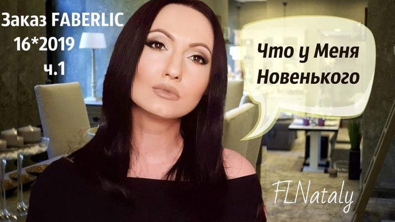 Заказ FABERLIC - покупки по 16 каталогу, часть 1 - Что Новенького? Рекомендации! НатальяПетрова