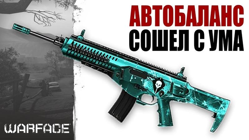АВТОБАЛАНС СОШЁЛ С УМА   СОЛО РМ Beretta ARX160 в WARFACE