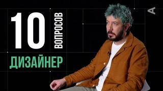 10 глупых вопросов ДИЗАЙНЕРУ | Артемий Лебедев