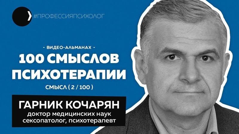 Гарник Кочарян Сексология гомосексуализм ЛГБТ бесполое воспитание психологи Смысл 2 100