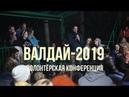 Валдай-2019