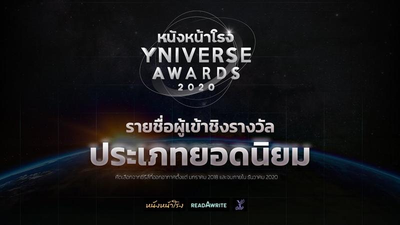 Yniverse Awards 2020 Nominations