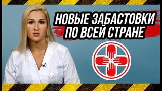 ✔Хватит молчать!!! Врачи проводят митинги и забастовки по всей стране! Альянс врачей \ Васильева