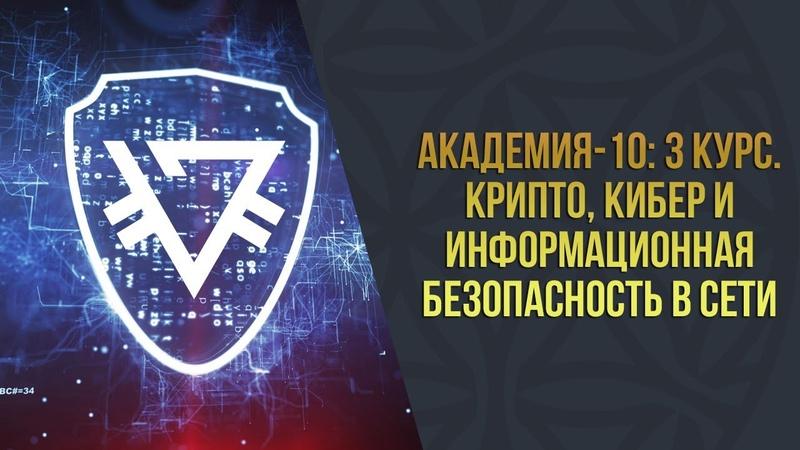 Академия 10 3 Курс l Крипто Кибер и информационная безопасность в сети
