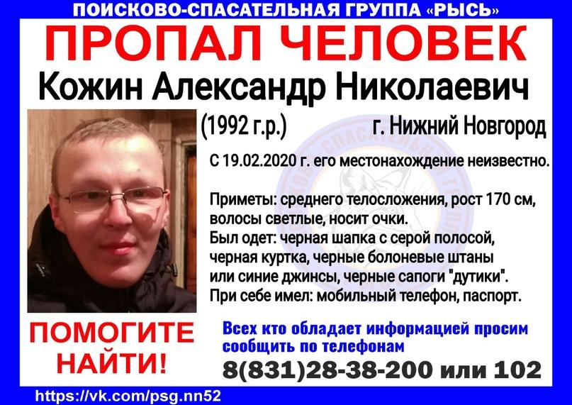 Кожин Александр Николаевич, 1992 г.р. г.Нижний Новгород