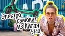 Самый дешевый ЭЛЕКТРОСАМОКАТ 2019⛽️⚙Обзор и тестдрайв КОНКУРС