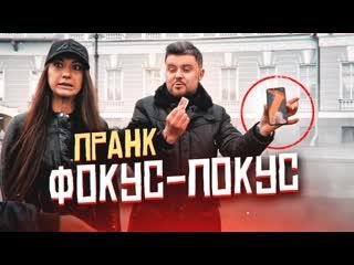 vJOBivay Фокусники разбили чужой телефон! Реакция людей на неудачный фокус Пранк