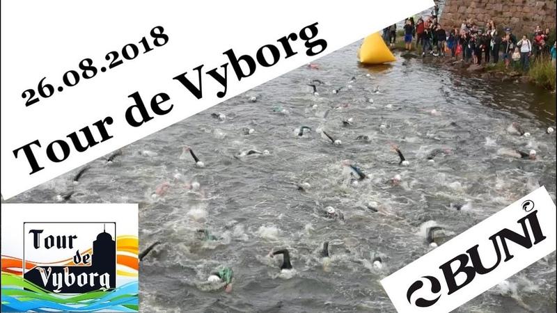 Триатлон в Выборге 2018 Tour de Vyborg