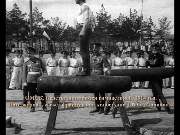 ОМСК. Кадеты занимаются гимнастикой. 1914 год.