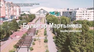 Видеоэкскурсия по бульвару Мартынова
