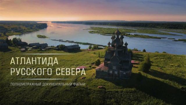Атлантида Русского Севера, трейлер