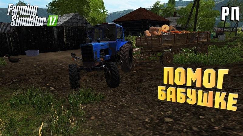 [ РП ] ПОМОГ БАБУШКЕ, ПРИВЁЗ ПОЛНЫЙ ПРИЦЕП ДРОВ Farming Simulator 17